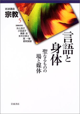 岩波講座 宗教〈第5巻〉言語と身体―聖なるものの場と媒体