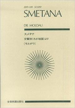 スコア スメタナ 交響詩《わが祖国》より「モルダウ」 (Zen‐on score)