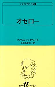 Paperback Shinsho Othello Shakespeare Complete Works [27] white water U Books [Paperback Shinsho] Book
