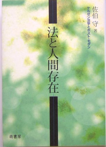 Download Hō to ningen sonzai : Keruzen hōgaku to posutomodan pdf epub