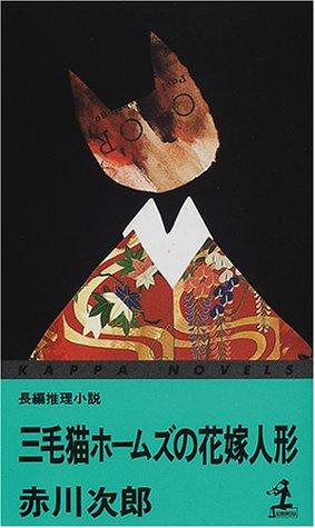 三毛猫ホームズの花嫁人形 (カッパ・ノベルス)