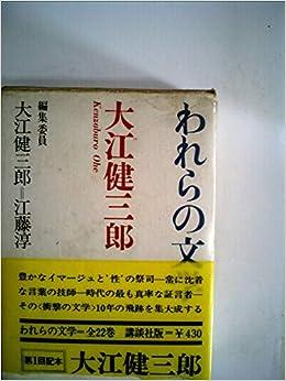 われらの文学〈第18〉大江健三郎...