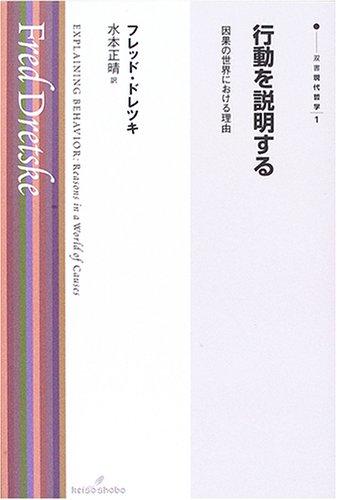 Read Online Kōdō o setsumeisuru : Inga no sekai ni okeru riyū PDF