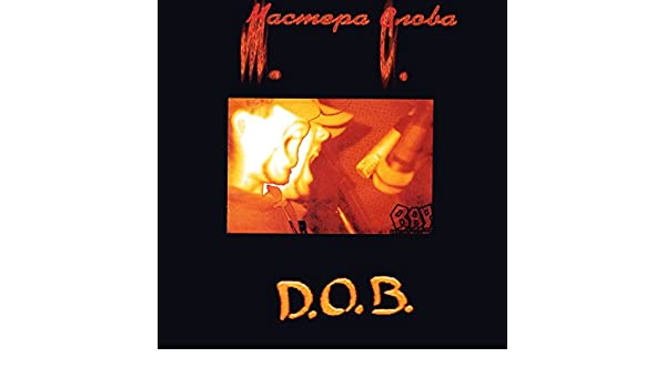 Amazon.com: Ода уходящего года feat. Рабы Лампы и Ю.Г.: D.O.B.: MP3 Downloads