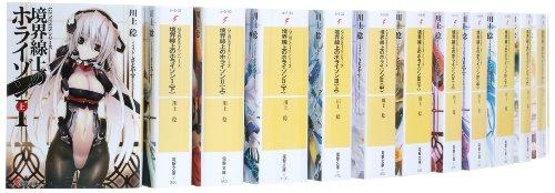 GENESISシリーズ 境界線上のホライゾン 文庫 1-12巻セット (電撃文庫)