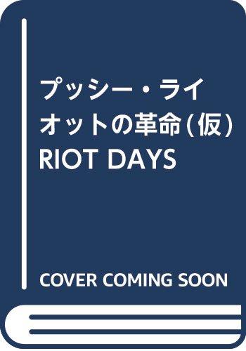 プッシー・ライオットの革命(仮) RIOT DAYS
