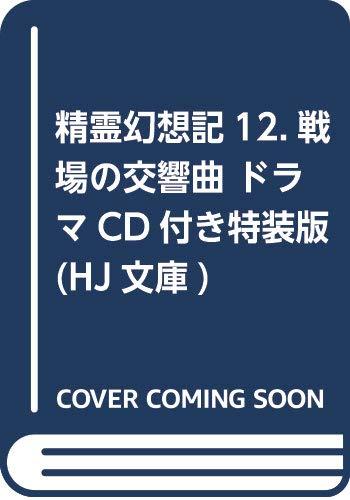 精霊幻想記 12.戦場の交響曲 ドラマCD付き特装版 (HJ文庫)