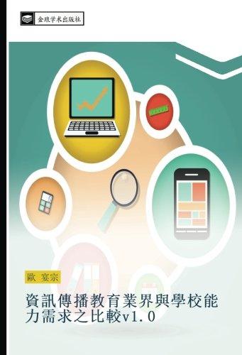 資訊傳播教育業界與學校能力需求之比較v1.0 (Chinese Edition) pdf epub