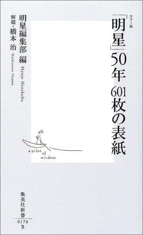 「明星」50年601枚の表紙 カラー版 (集英社新書)