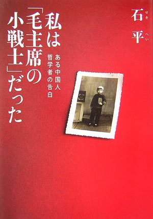 私は「毛主席の小戦士」だった―ある中国人哲学者の告白