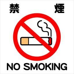 Amazon 3枚入 歩きタバコ禁止 24cm 24cm 禁煙 分煙ステッカー ラベル シール 標識 サイン 文房具 オフィス用品