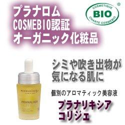 メディカルアロマのプラナロムが作ったオーガニック化粧品 プラナリキシアコリジェ(美容液)   B00861XGAG