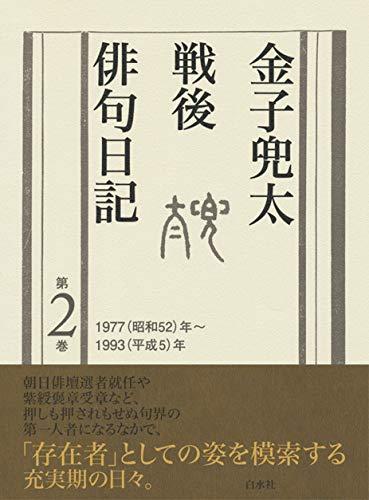 金子兜太戦後俳句日記(第二巻 一九七七年-一九九三年) / 金子兜太