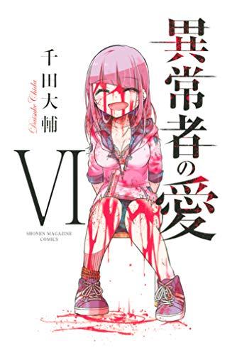 異常者の愛(6) (マンガボックスコミックス)