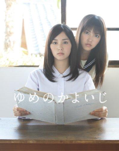 Japanese Movie - Yume No Kayoiji [Japan DVD] PCBP-53116