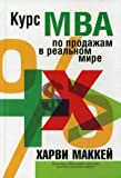 img - for Mackay MBA Selling in Real World Kurs MVA po prodazham v realnom mire In Russian book / textbook / text book