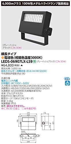 東芝ライテック LED小形投光器 グレーイッシュブラック LEDS-06907LX-LS9【受注生産品】 B073CFSYV9