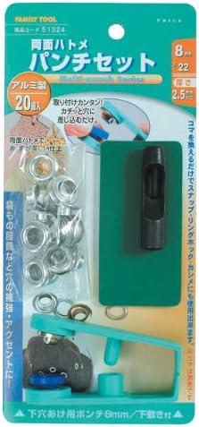 ファミリーツール(FAMILY TOOL) 両面ハトメパンチセット 8mm アルミ製 20組入 51324