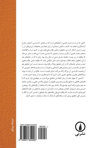 Sedayi Ke Shenide Nashod (Persian Edition)