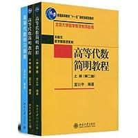 高等代数简明教程 第二版 上下册+学习指南 蓝以中 北大出版