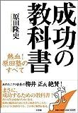 「成功の教科書 熱血!原田塾のすべて」原田 隆史