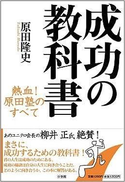 『成功の教科書』