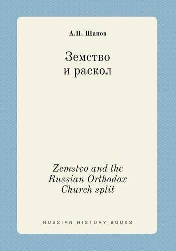 Zemstvo and the Russian Orthodox Church split (Russian Edition) pdf