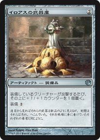 Magic: the Gathering / Armory of Iroas (158) - Journey into Nyx / A Japanese Single individual Card