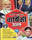 Current Affairs Varshiki ( Yearly ) 2019 1000+ MCQs in Hindi
