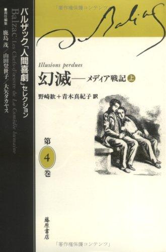 幻滅 ― メディア戦記 上 (バルザック「人間喜劇」セレクション <第4巻>)