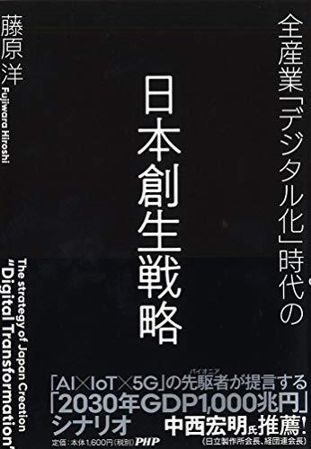 全産業「デジタル化」時代の日本創生戦略