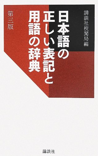 日本語の正しい表記と用語の辞典 第三版