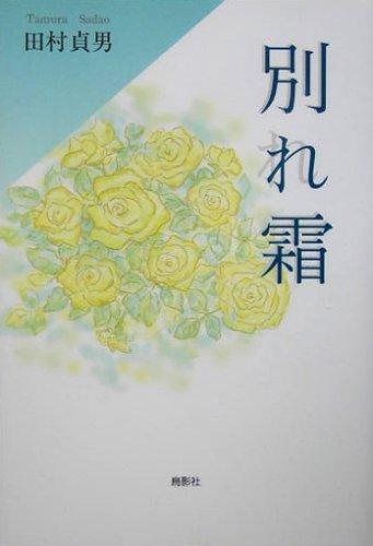 Wakarejimo (2005) ISBN: 4886298931 [Japanese Import]