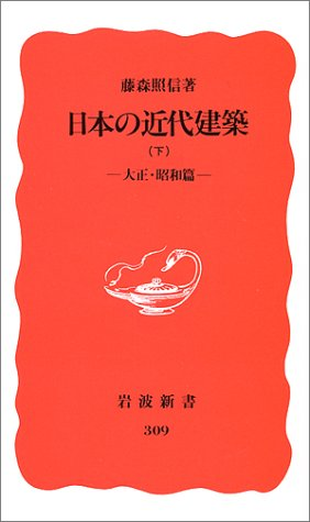 日本の近代建築〈下 大正・昭和篇〉 (岩波新書)