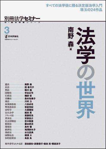 法学の世界 (新・総合特集シリーズ 3 別冊法学セミナー)