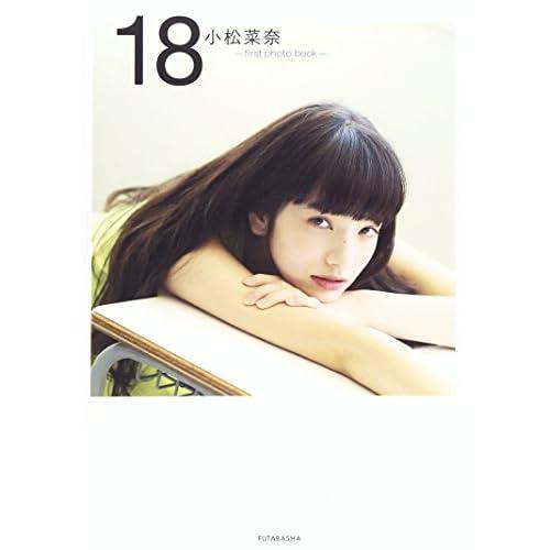 小松菜奈 18 表紙画像