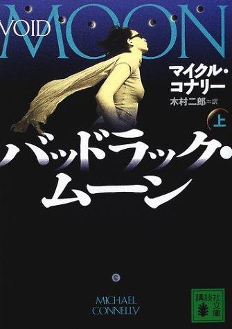 バッドラック・ムーン〈上〉 (講談社文庫)