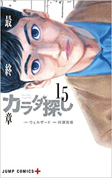 [村瀬克俊xウェルザード] カラダ探し 第01-15巻