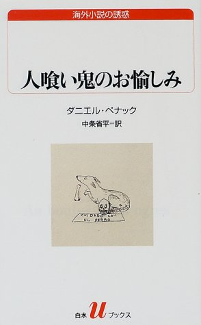 人喰い鬼のお愉しみ (白水Uブックス―海外小説の誘惑)