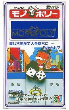 絶版【ポケッタブル】モノポリー【いつでもどこでもゲームタイム】地名:日本版