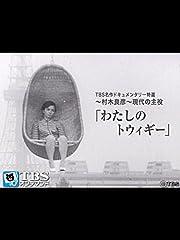 TBS名作ドキュメンタリー特選〜村木良彦〜現代の主役「わたしのトウィギー」