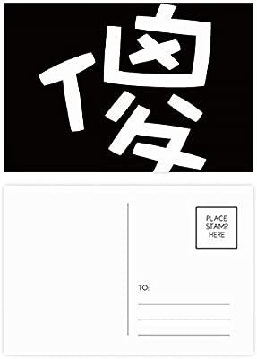 DIYthinker Carácter chino tonto China gracias tarjeta postal ...