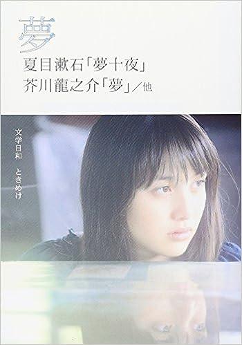 夢(SDP Bunko)