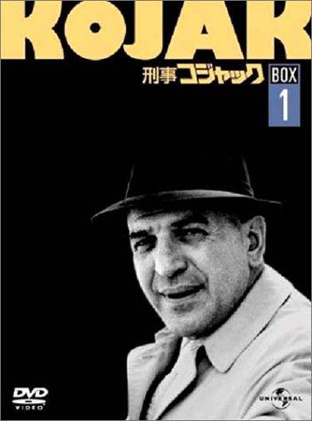 [DVD]刑事コジャック DVD BOX Vol.1