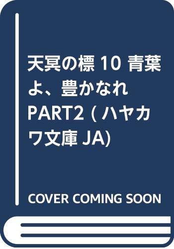 天冥の標10 青葉よ、豊かなれ PART2 (ハヤカワ文庫JA)