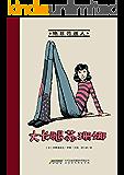 """绝非普通人·大长腿苏珊娜(入围2013-2014年度法国童书""""不朽奖"""") (绝非普通人系列)"""