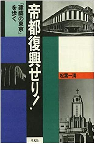 帝都復興せり!―「建築の東京」を...