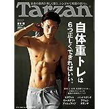 Tarzan 2020年 12月10日号