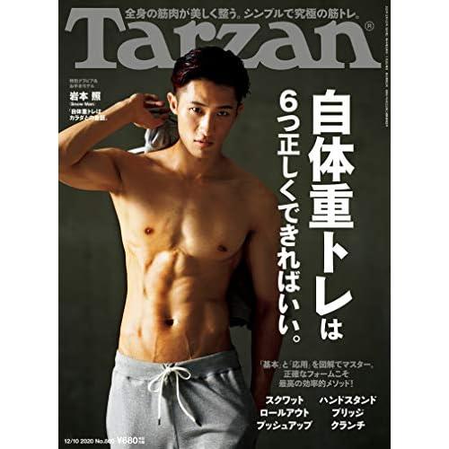Tarzan 2020年 12月10日号 表紙画像