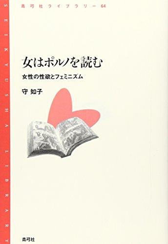 女はポルノを読む―女性の性欲とフェミニズム (青弓社ライブラリー)